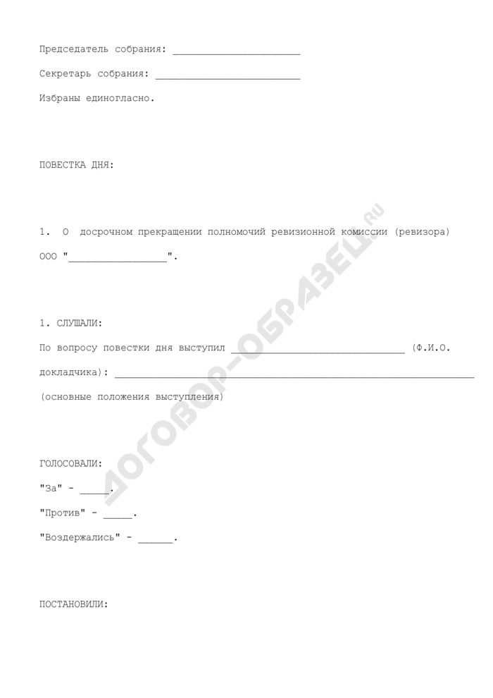 Протокол общего собрания участников общества с ограниченной ответственностью по вопросу о досрочном прекращении полномочий ревизионной комиссии (ревизора) общества. Страница 2