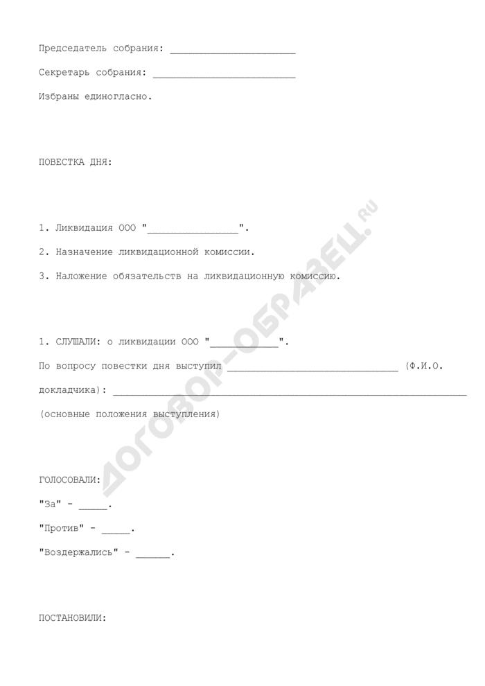 Протокол общего собрания участников общества с ограниченной ответственностью по вопросу о ликвидации общества с ограниченной ответственностью. Страница 2