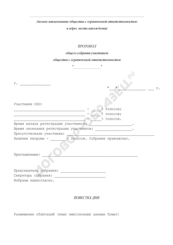 Протокол общего собрания участников общества с ограниченной ответственностью по вопросу о размещении облигаций (иных эмиссионных ценных бумаг). Страница 1