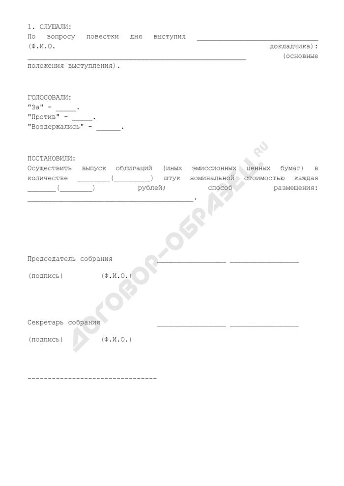 Протокол общего собрания участников общества с ограниченной ответственностью по вопросу о размещении облигаций (иных эмиссионных ценных бумаг). Страница 2