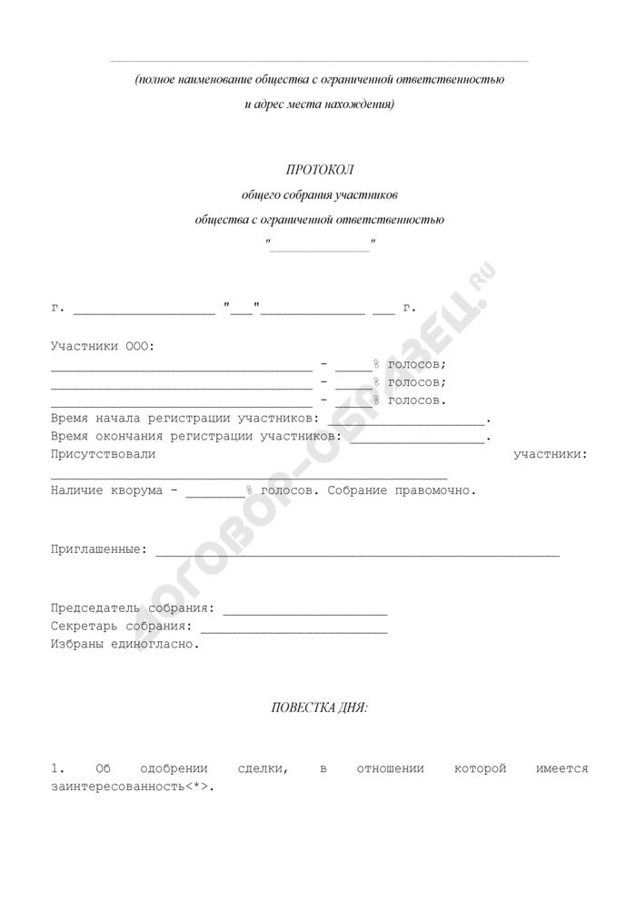 Протокол общего собрания участников общества с ограниченной ответственностью по вопросу об одобрении сделки, в отношении которой имеется заинтересованность. Страница 1