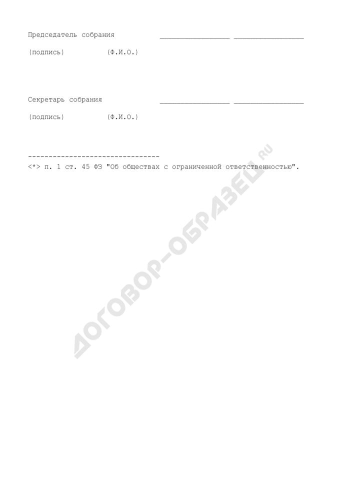 Протокол общего собрания участников общества с ограниченной ответственностью по вопросу об одобрении сделки, в отношении которой имеется заинтересованность. Страница 3