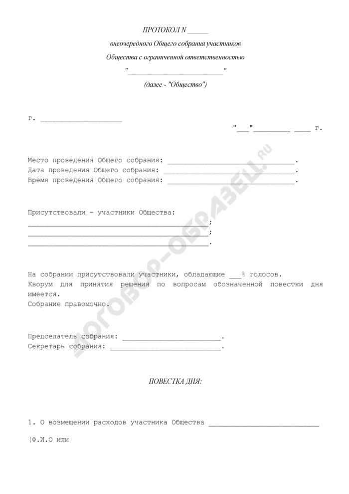 Протокол общего собрания участников общества с ограниченной ответственностью по вопросу о возмещении расходов участника общества на оплату услуг выбранного им аудитора за счет средств общества. Страница 1