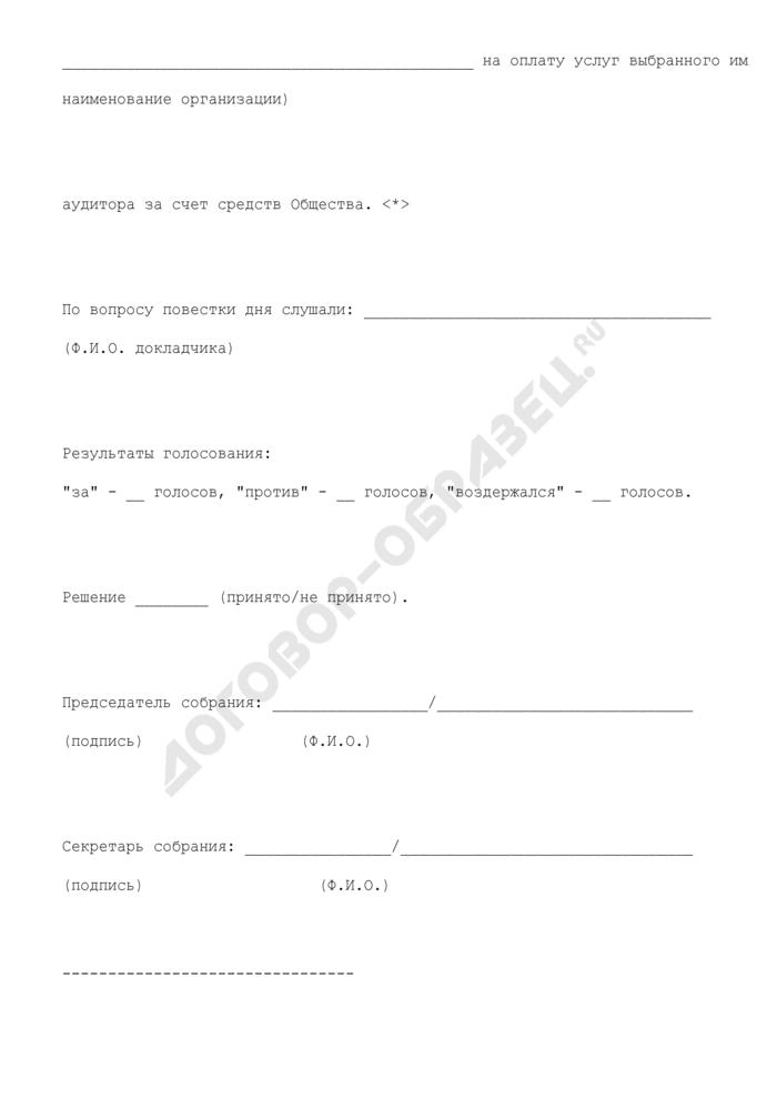 Протокол общего собрания участников общества с ограниченной ответственностью по вопросу о возмещении расходов участника общества на оплату услуг выбранного им аудитора за счет средств общества. Страница 2