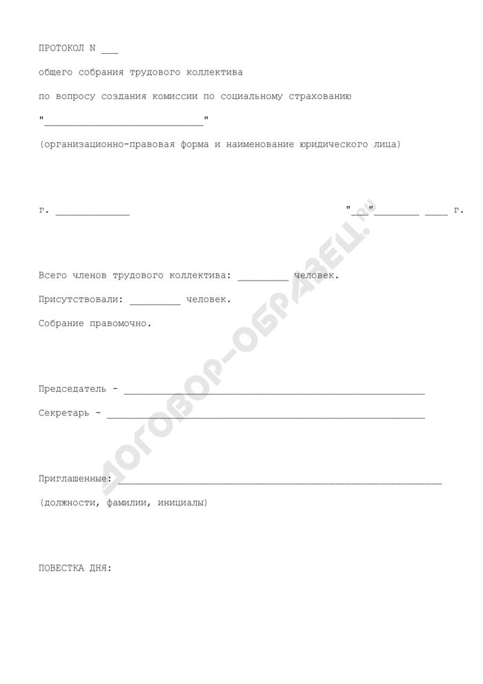Протокол общего собрания трудового коллектива по вопросу создания комиссии по социальному страхованию. Страница 1