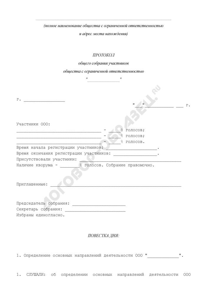 Протокол общего собрания участников общества с ограниченной ответственностью об определении основных направлений деятельности общества. Страница 1