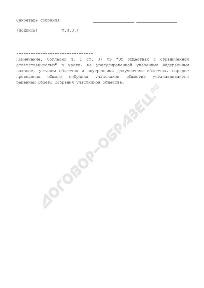 Протокол общего собрания участников общества с ограниченной ответственностью по вопросу об установлении (изменении) порядка проведения общего собрания участников общества с ограниченной ответственностью. Страница 3