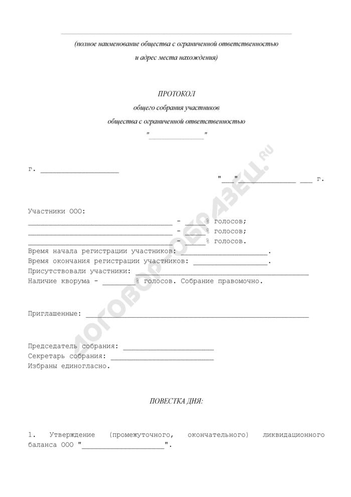 Протокол общего собрания участников общества с ограниченной ответственностью об утверждении (промежуточного, окончательного) ликвидационного баланса общества с ограниченной ответственностью. Страница 1
