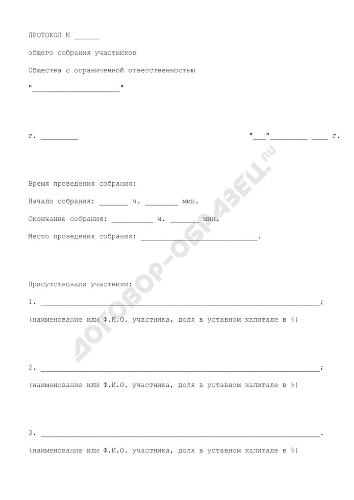 Протокол общего собрания участников ООО (к которому осуществляется присоединение) о реорганизации общества в форме присоединения, утверждении договора о присоединении. Страница 1