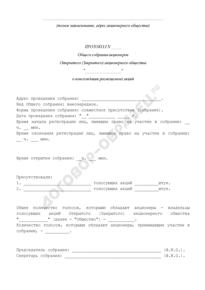 Протокол общего собрания акционеров о консолидации размещенных акций. Страница 1
