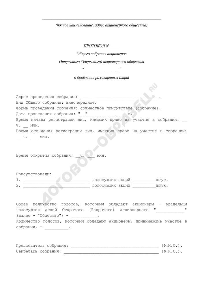 Протокол общего собрания акционеров о дроблении размещенных акций. Страница 1