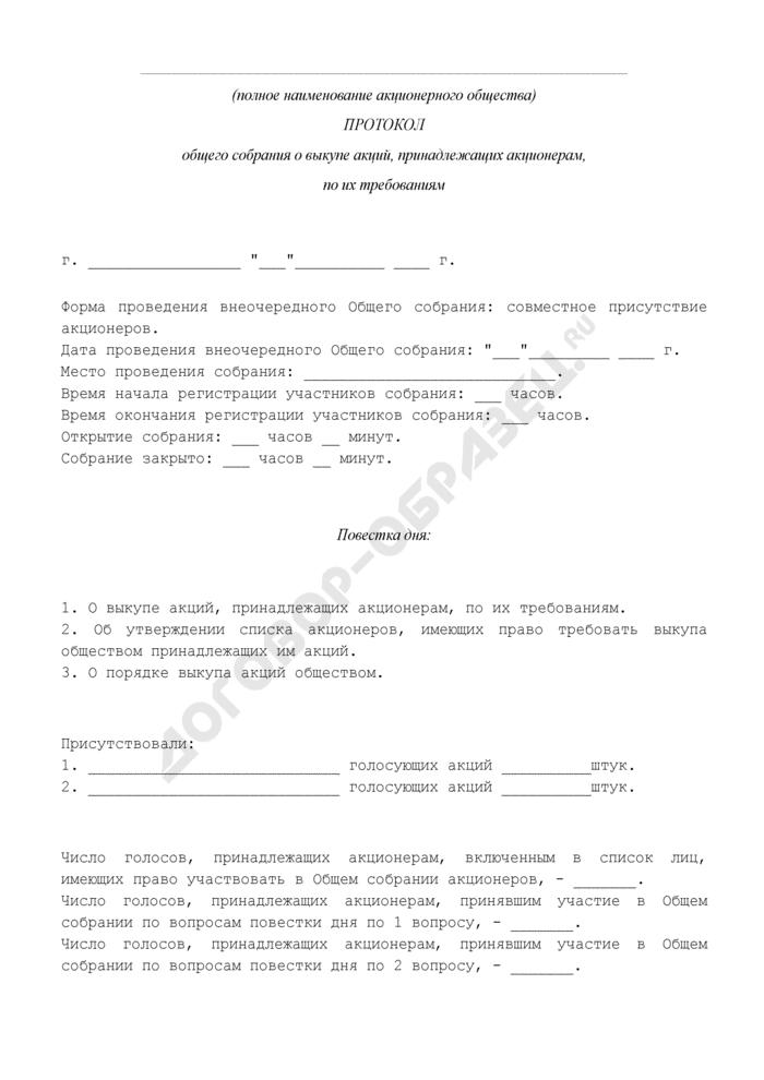 Протокол общего собрания акционеров о выкупе акций, принадлежащих акционерам, по их требованиям. Страница 1