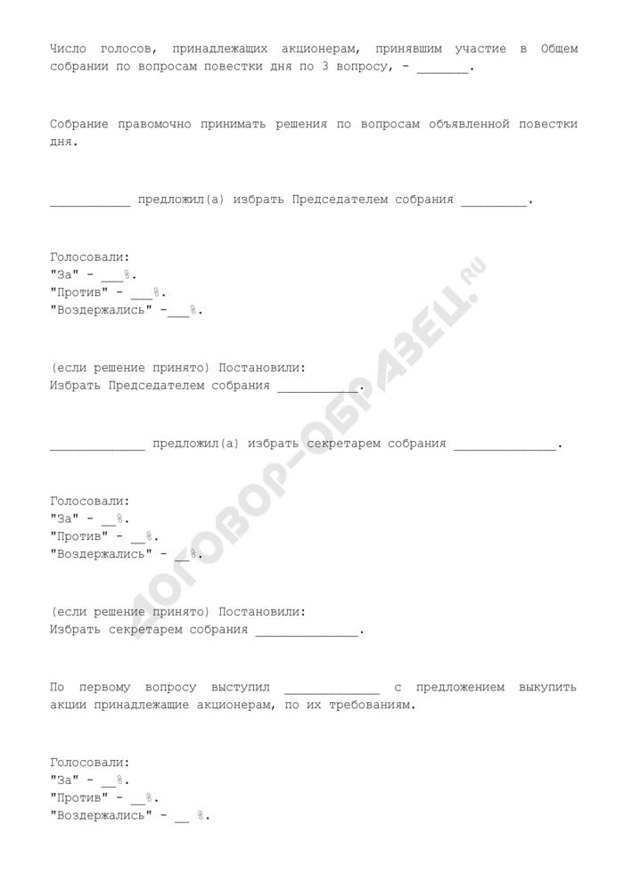 Протокол общего собрания акционеров о выкупе акций, принадлежащих акционерам, по их требованиям. Страница 2