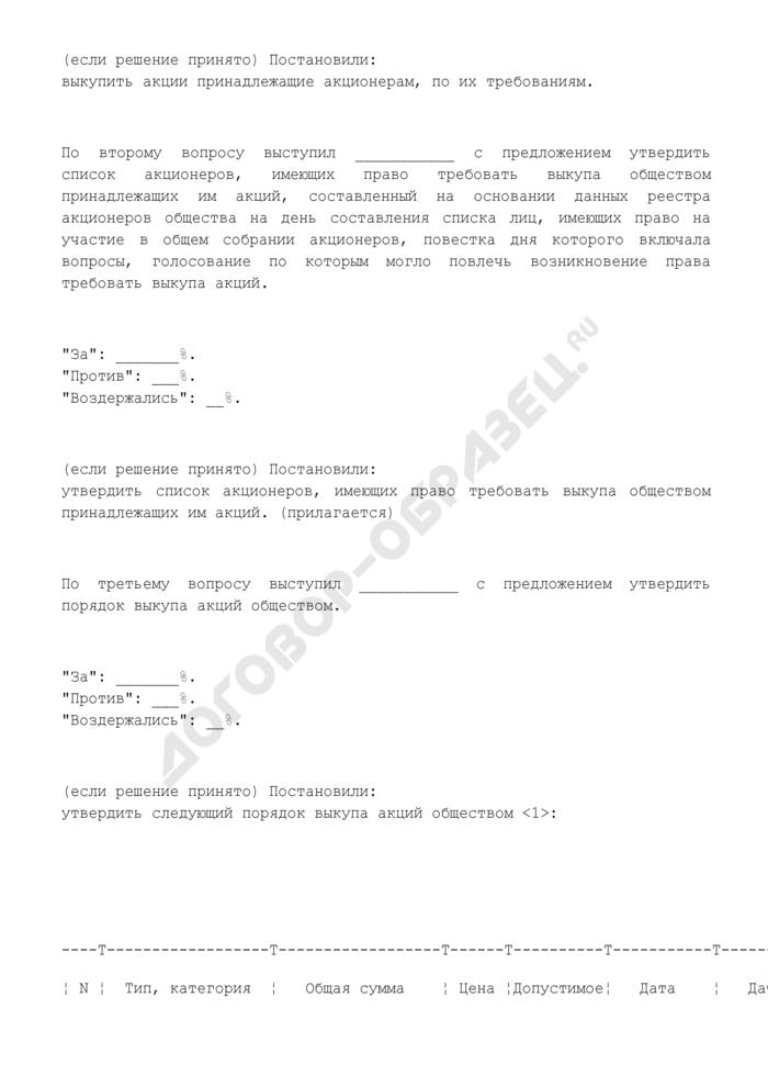 Протокол общего собрания акционеров о выкупе акций, принадлежащих акционерам, по их требованиям. Страница 3