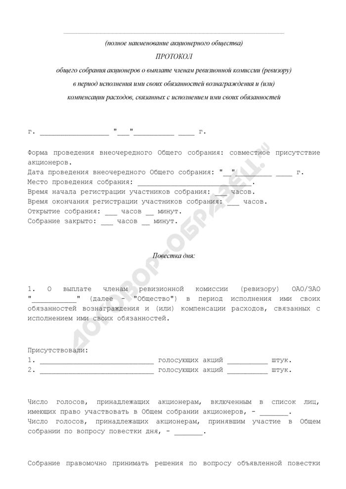 Протокол общего собрания акционеров о выплате членам ревизионной комиссии (ревизору) в период исполнения ими своих обязанностей вознаграждения и (или) компенсации расходов, связанных с исполнением ими своих обязанностей. Страница 1