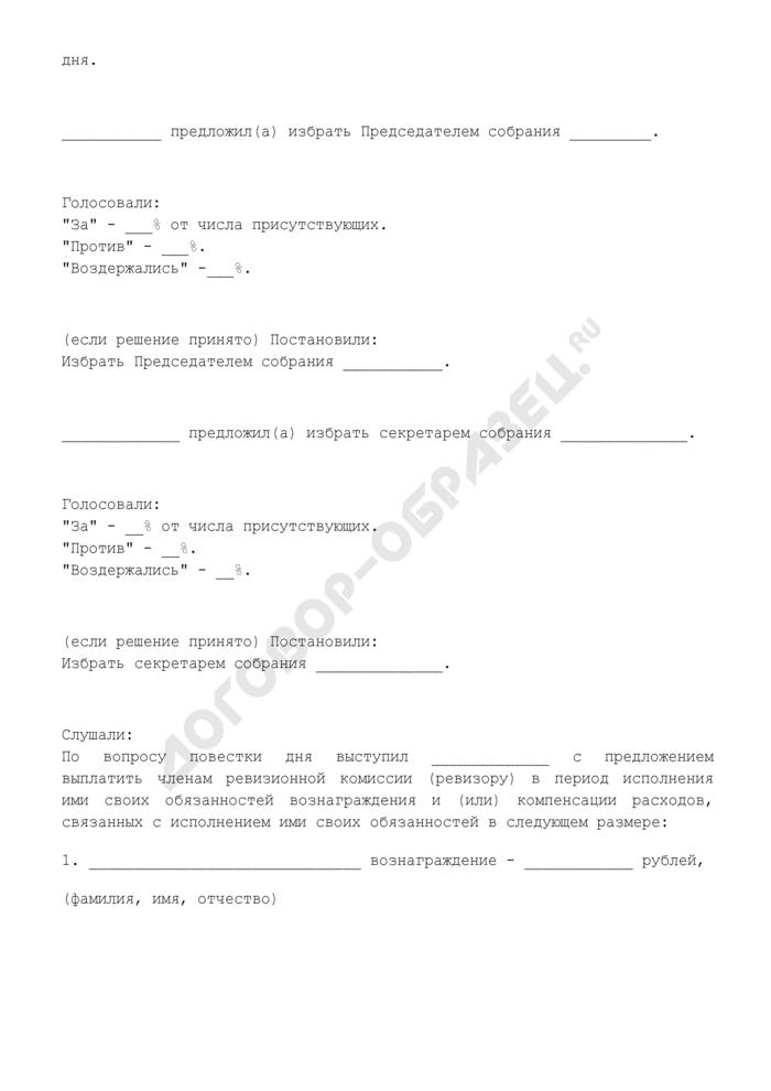 Протокол общего собрания акционеров о выплате членам ревизионной комиссии (ревизору) в период исполнения ими своих обязанностей вознаграждения и (или) компенсации расходов, связанных с исполнением ими своих обязанностей. Страница 2