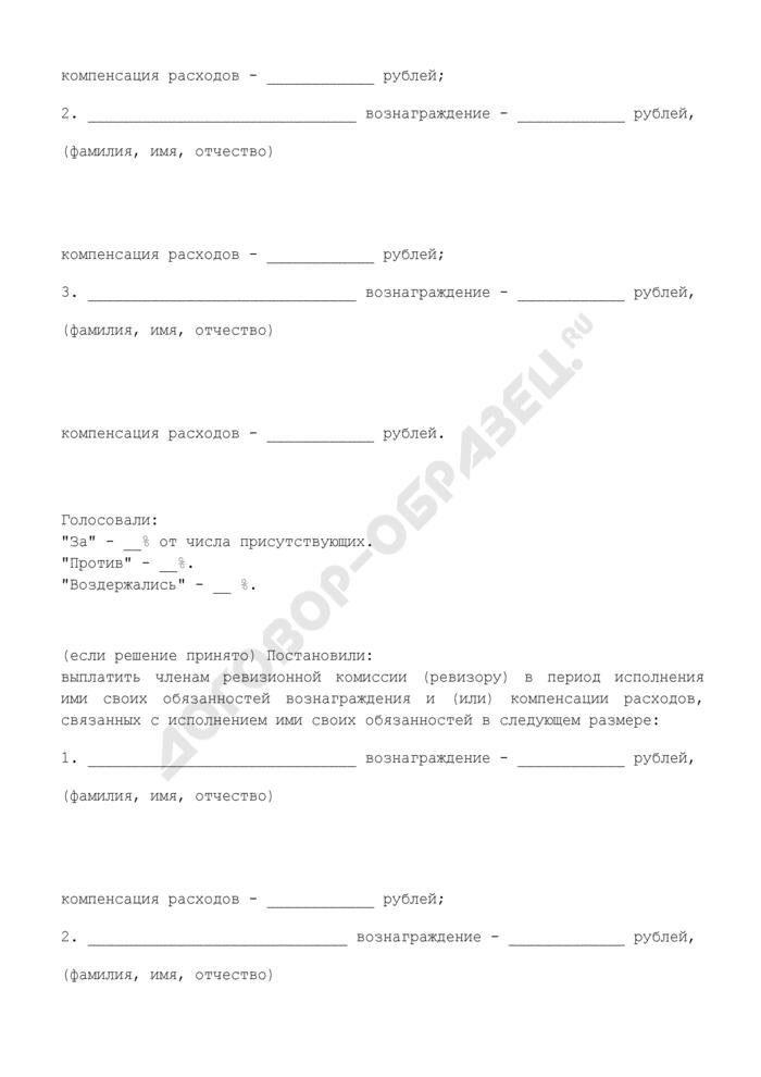 Протокол общего собрания акционеров о выплате членам ревизионной комиссии (ревизору) в период исполнения ими своих обязанностей вознаграждения и (или) компенсации расходов, связанных с исполнением ими своих обязанностей. Страница 3