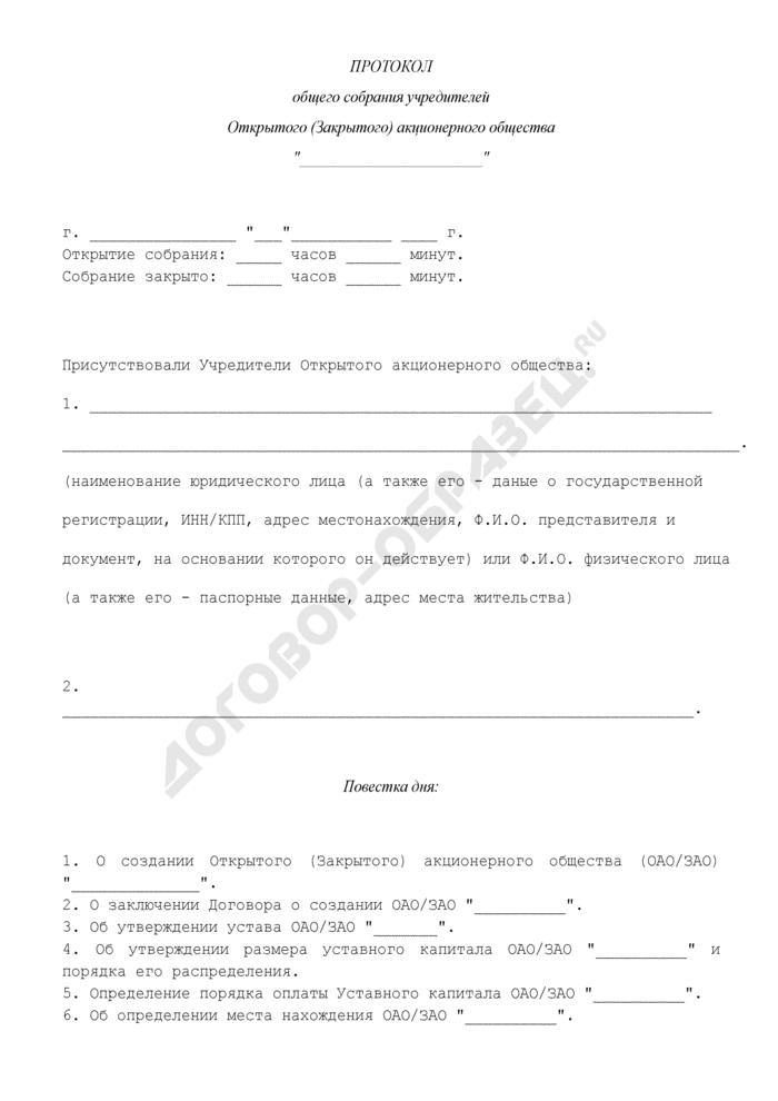 Протокол общего собрания учредителей открытого (закрытого) акционерного общества. Страница 1