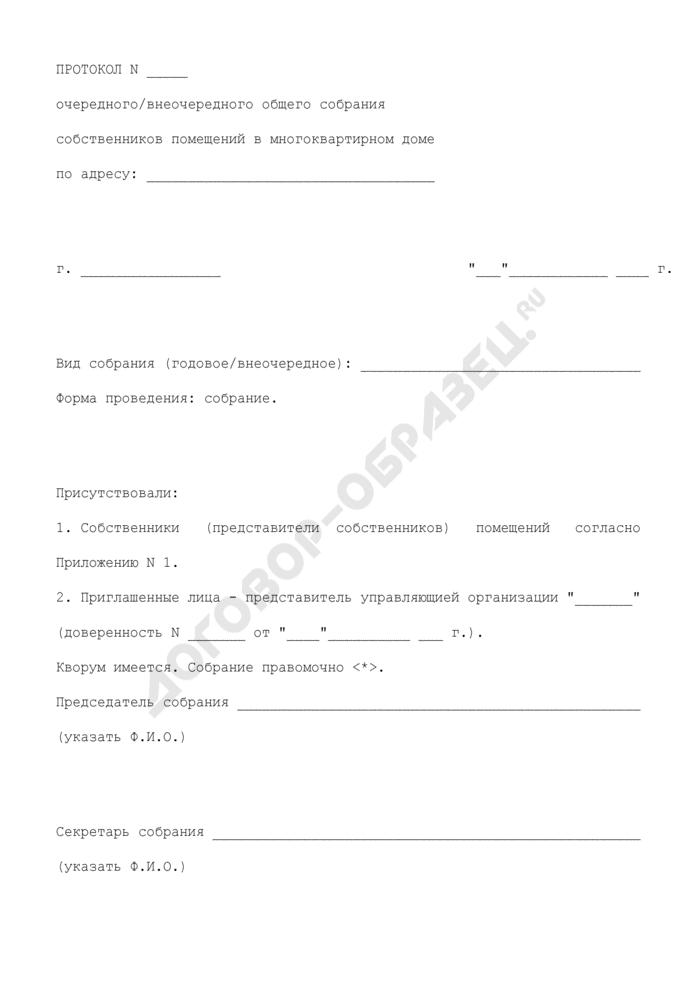 Протокол общего собрания собственников помещений в многоквартирном доме об оплате расходов на капитальный ремонт многоквартирного дома. Страница 1