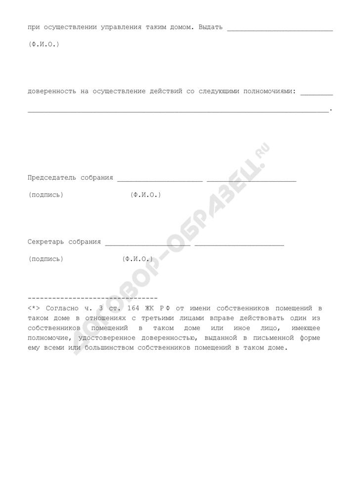Протокол общего собрания собственников помещений в многоквартирном доме об избрании лица, имеющего право действовать от имени собственников помещений в отношениях с третьими лицами. Страница 3