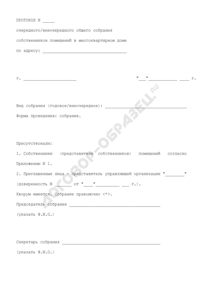 Протокол общего собрания собственников помещений в многоквартирном доме об отказе в одностороннем порядке от исполнения договора управления многоквартирным домом. Страница 1