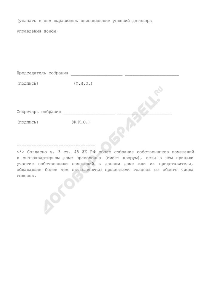 Протокол общего собрания собственников помещений в многоквартирном доме об отказе в одностороннем порядке от исполнения договора управления многоквартирным домом. Страница 3