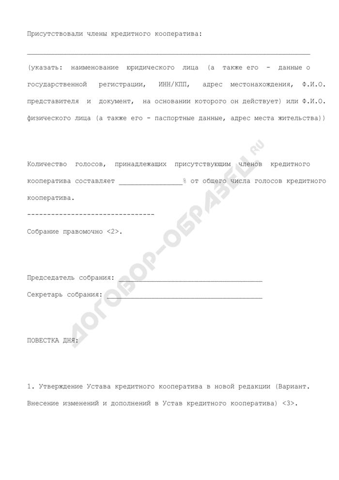 Протокол общего собрания учредителей кредитного кооператива об утверждении устава кредитного кооператива, внесении изменений и дополнений в устав кредитного кооператива или утверждении устава кредитного кооператива в новой редакции. Страница 2