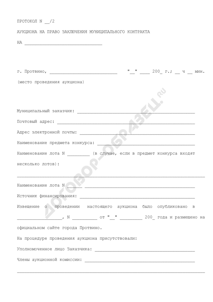Протокол аукциона на право заключения муниципального контракта в г. Протвино Московской области. Страница 1