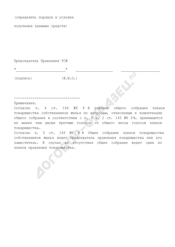 Протокол общего собрания членов товарищества собственников жилья о принятии решения о получении заемных средств, в том числе банковских кредитов. Страница 3