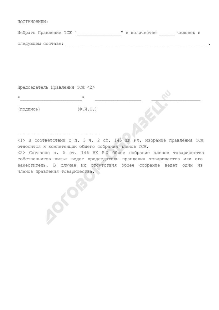 Протокол общего собрания членов товарищества собственников жилья об избрании правления товарищества. Страница 3