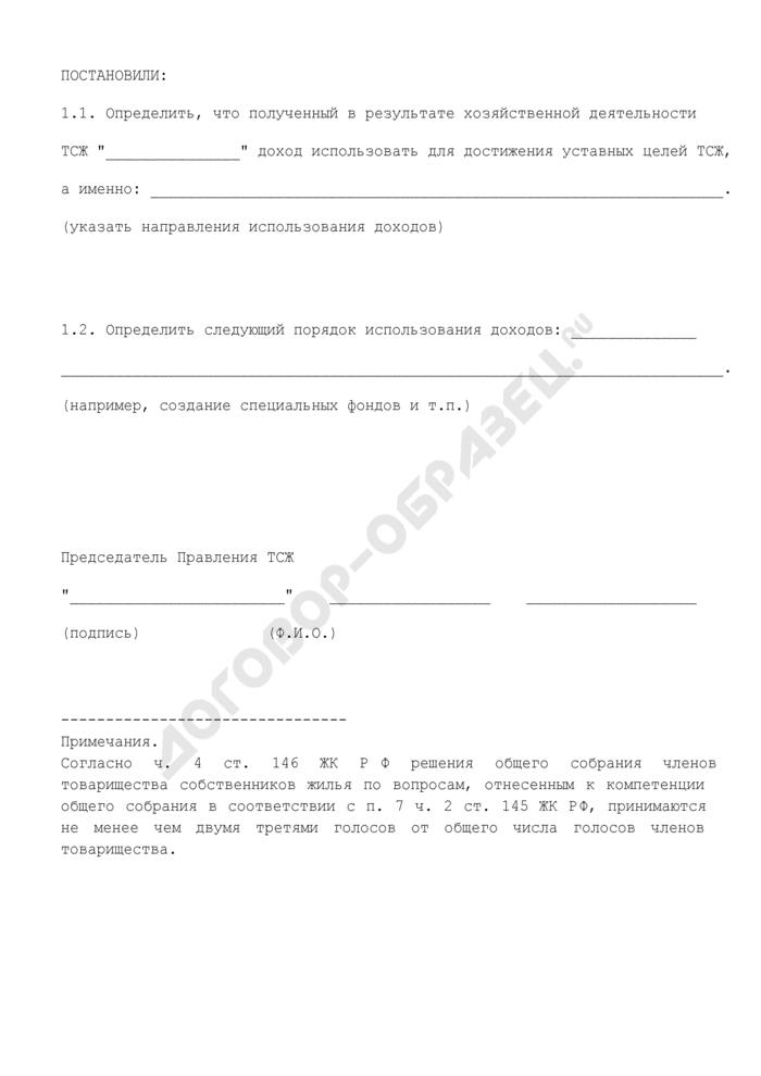 Протокол общего собрания членов товарищества собственников жилья об определении направлений использования дохода от хозяйственной деятельности товарищества. Страница 3