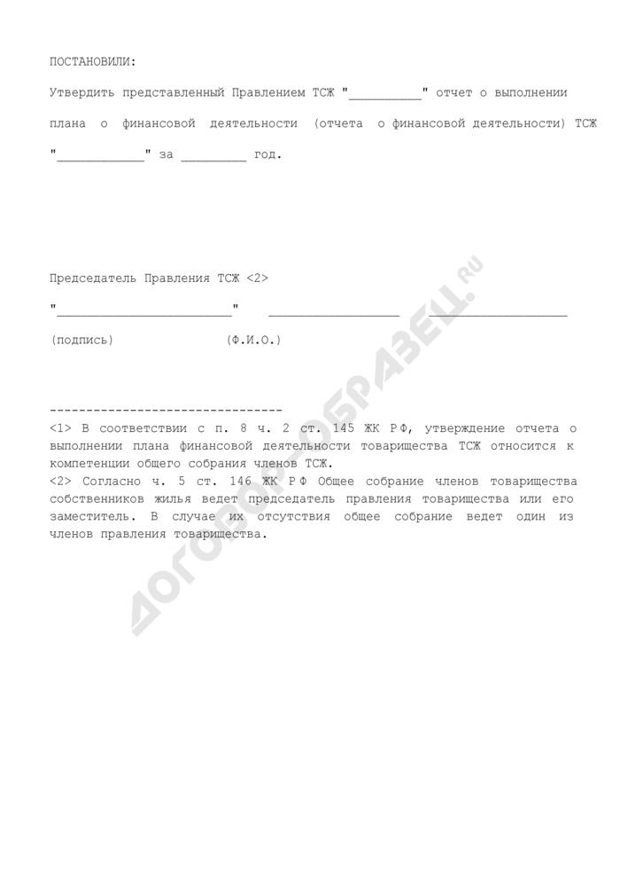 Протокол общего собрания членов товарищества собственников жилья об утверждении отчета о выполнении плана финансовой деятельности товарищества. Страница 3