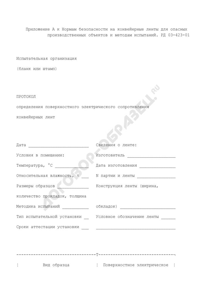 Протокол определения поверхностного электрического сопротивления конвейерных лент. Страница 1