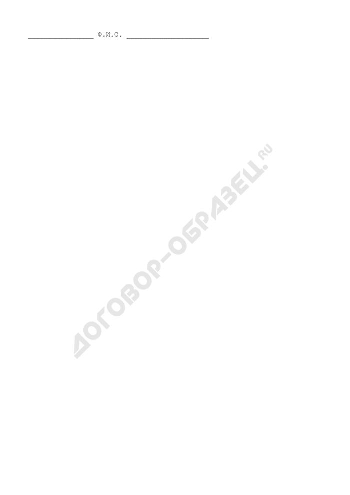 Протокол определения механической прочности стыковых соединений конвейерной ленты. Страница 3