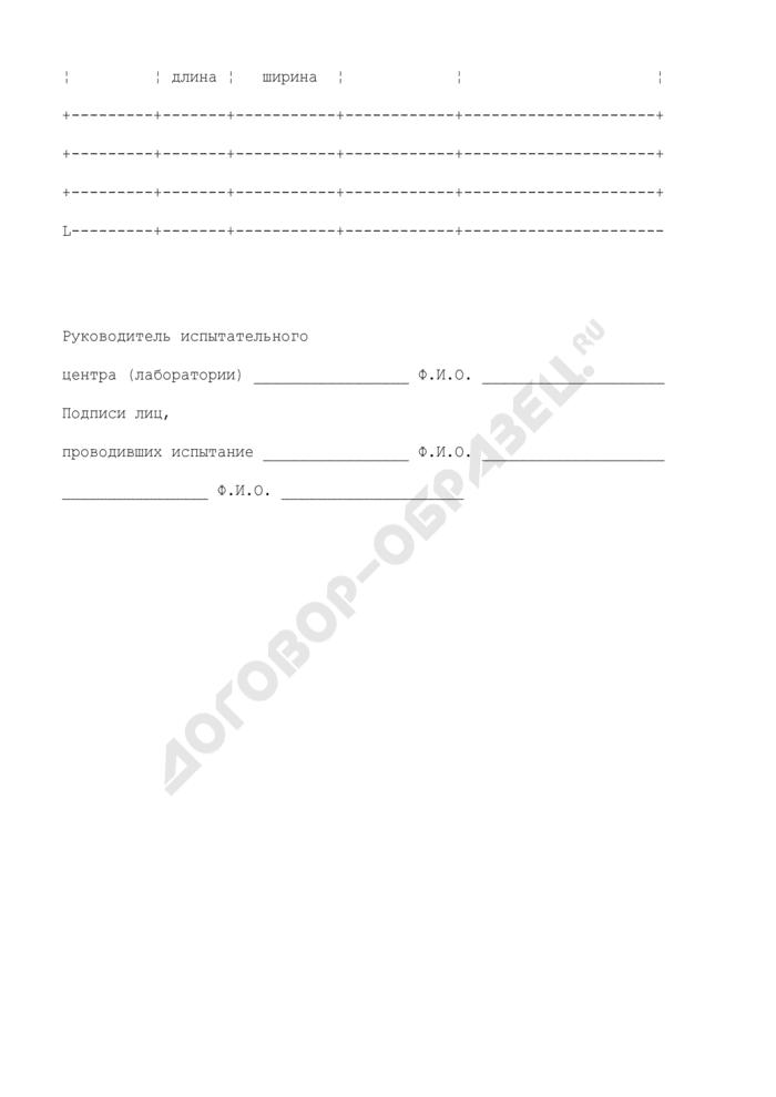 Протокол определения прочности стыковых соединений. Страница 2