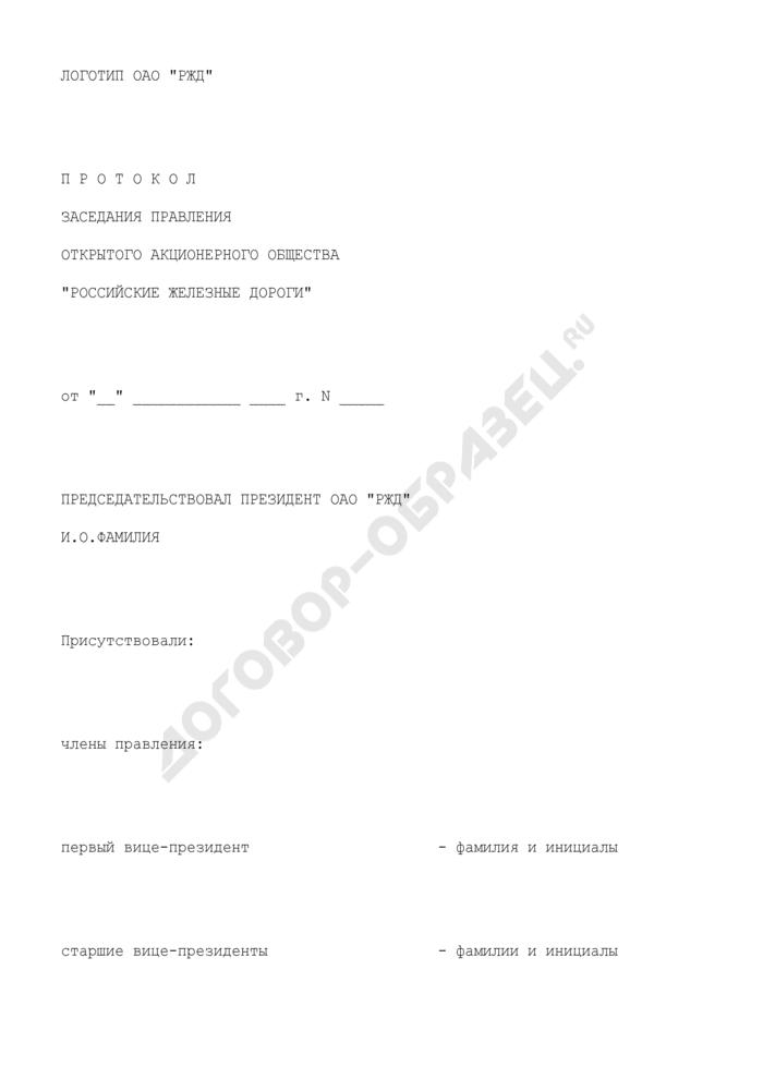 """Образец бланка протокола заседания правления ОАО """"РЖД"""" и пример его оформления. Страница 1"""