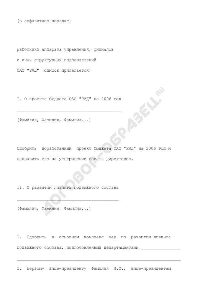 """Образец бланка протокола заседания правления ОАО """"РЖД"""" и пример его оформления. Страница 3"""