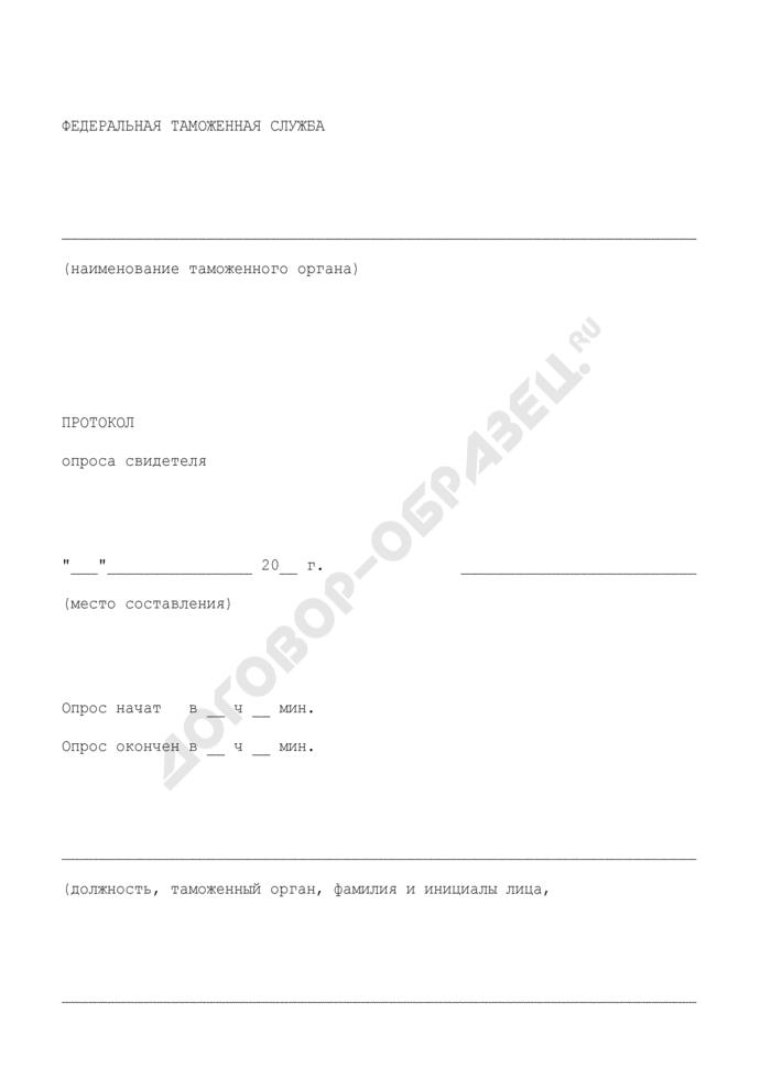 Протокол опроса свидетеля по делу об административном правонарушении. Страница 1