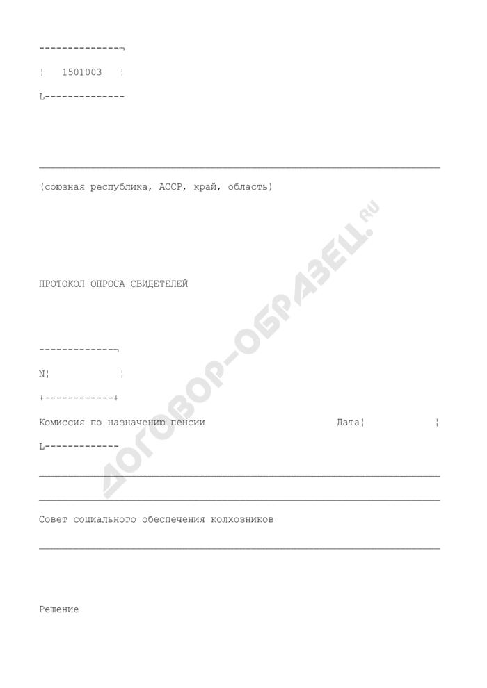 Протокол опроса свидетелей для установления трудового стажа. Форма N 1501003. Страница 1