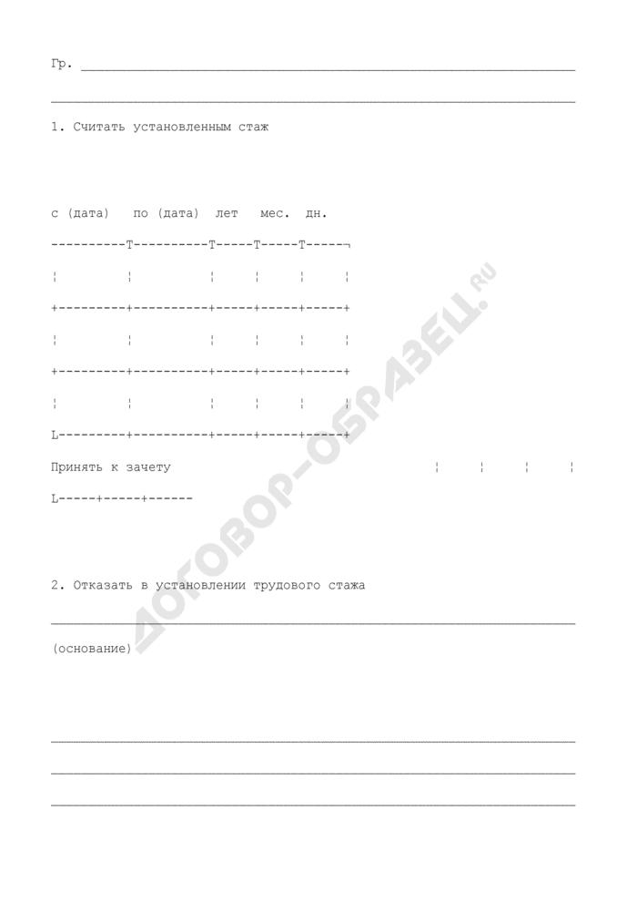 Протокол опроса свидетелей для установления трудового стажа. Форма N 1501003. Страница 2