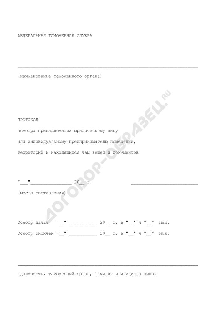 Протокол осмотра принадлежащих юридическому лицу или индивидуальному предпринимателю помещений, территорий и находящихся там вещей и документов. Страница 1