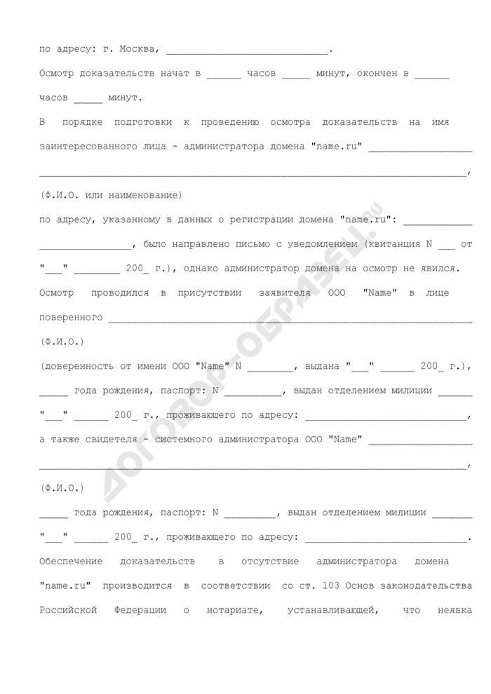 Протокол осмотра доказательств. Страница 2