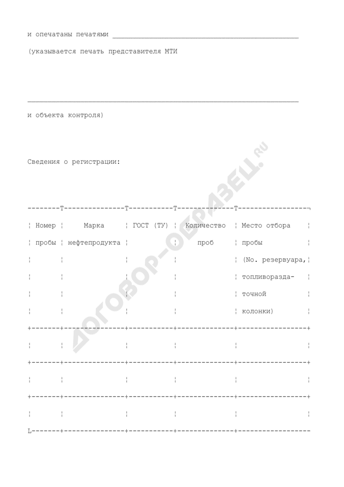 Протокол отбора проб нефтепродуктов для проведения лабораторного анализа. Страница 2
