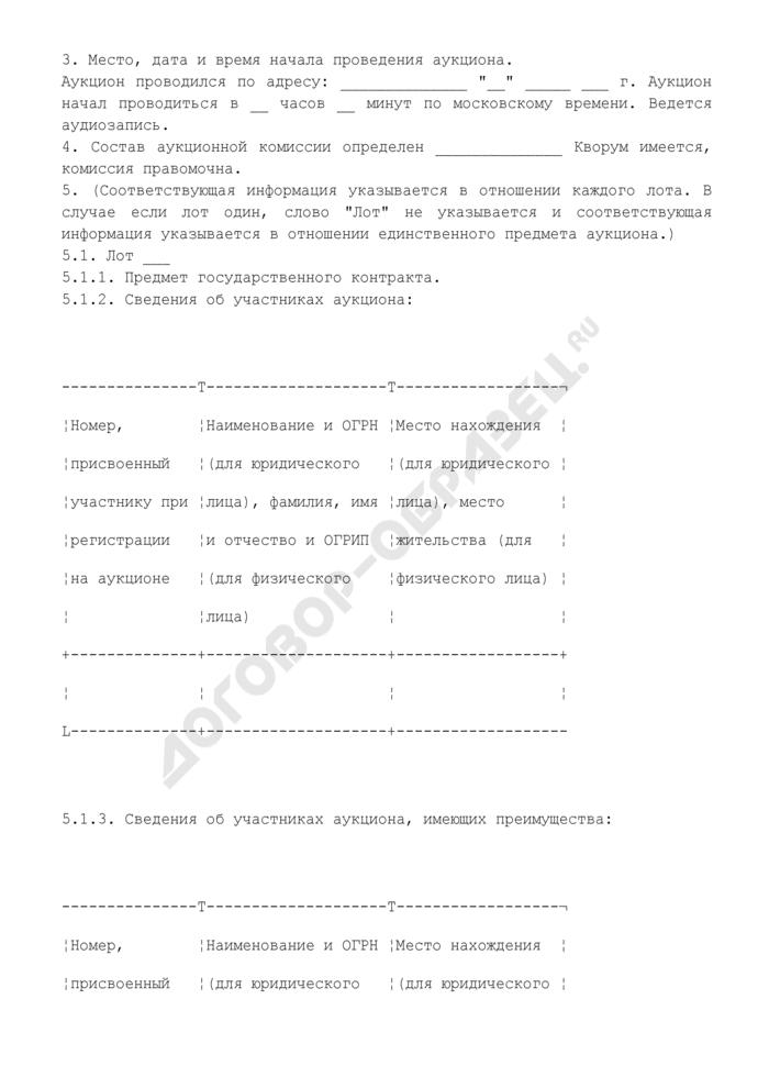 Протокол открытого аукциона, составляемый при размещении заказов путем проведения торгов. Форма N А-П-7-2009. Страница 2