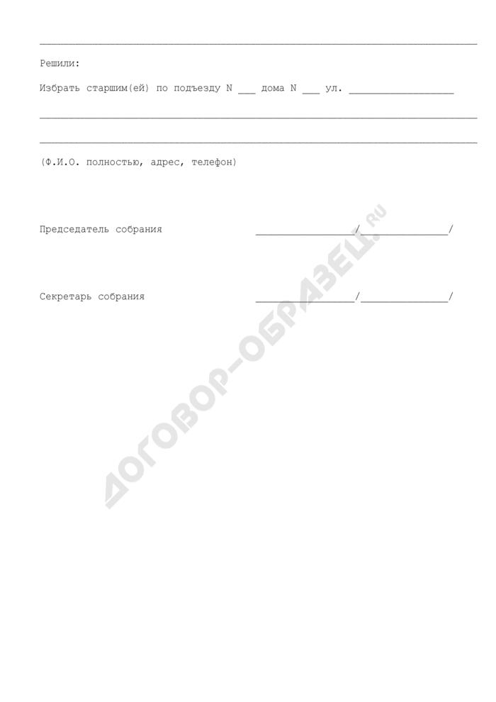 Протокол отчетно-выборного (выборного) собрания (выборы старшего(ей) по подъезду) жителей города Лобня Московской области. Страница 3