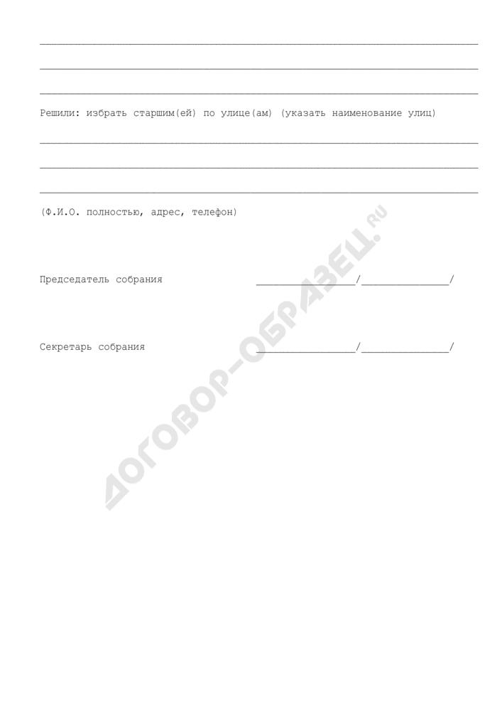 Протокол отчетно-выборного (выборного) собрания (выборы старшего(ей) по улице (улицам)) жителей города Лобня Московской области. Страница 3