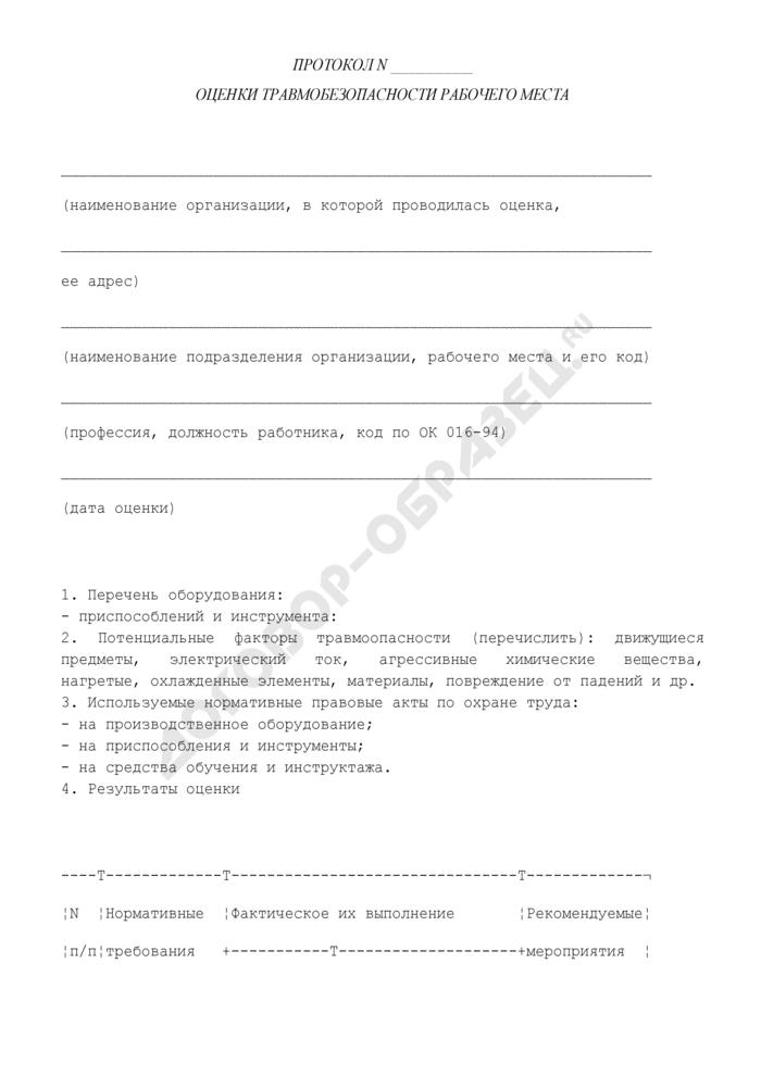 Протокол оценки травмобезопасности рабочего места. Страница 1
