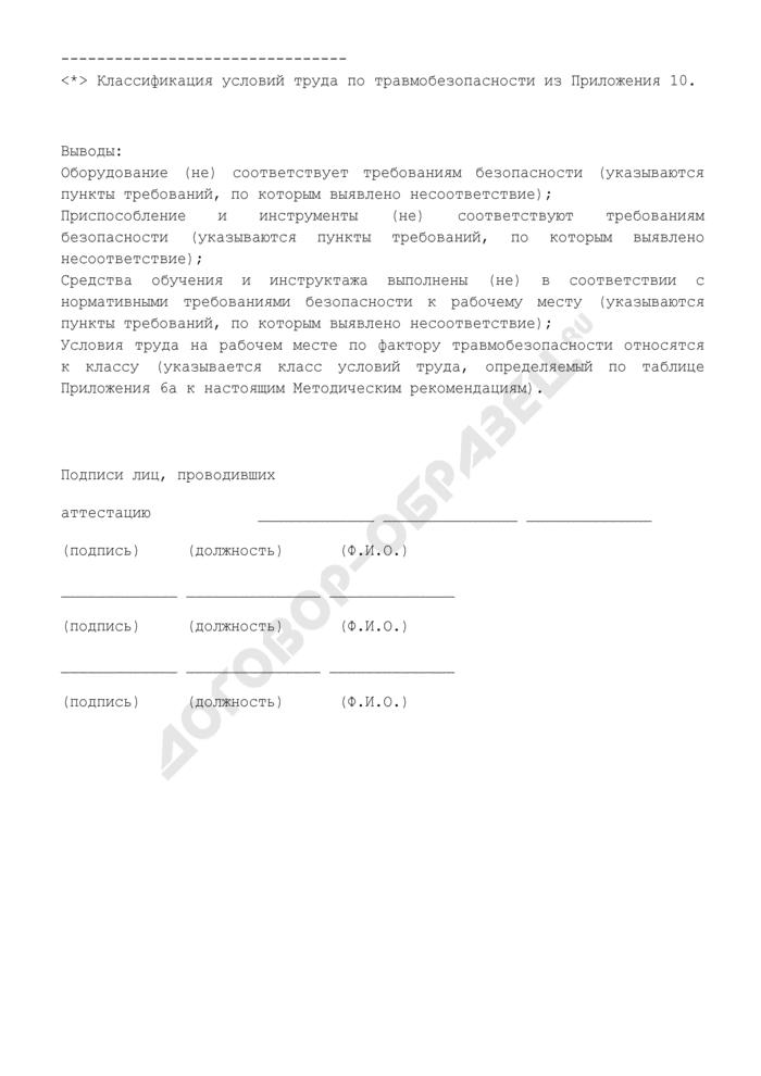 Протокол оценки по фактору травмобезопасности рабочего места водителя. Страница 2