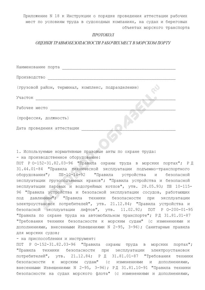 Протокол оценки травмобезопасности рабочих мест в морском порту. Страница 1