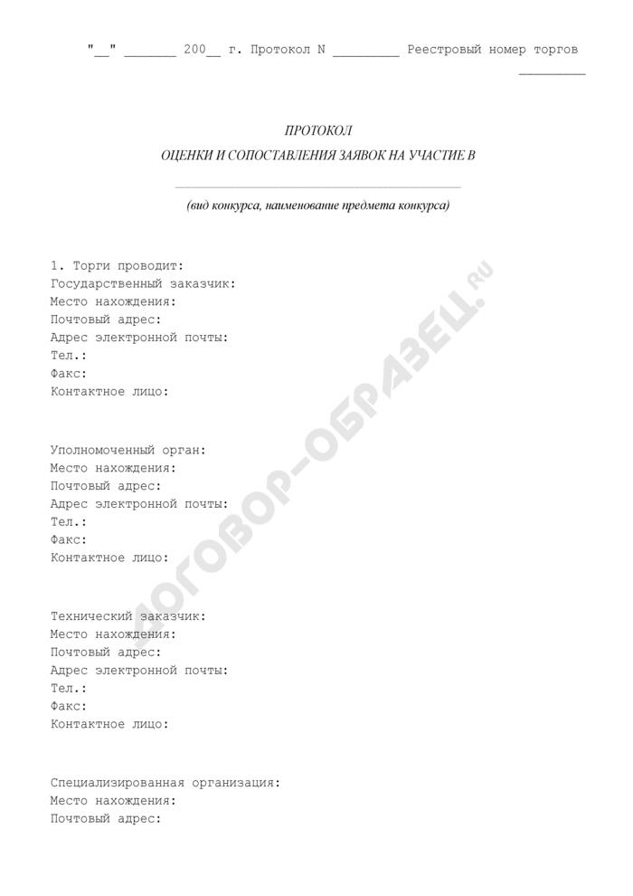Протокол оценки и сопоставления заявок на участие в конкурсе по размещению государственного заказа (для победителя и государственного заказчика). Страница 1